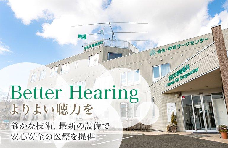 Better Hearing よりよい聴力を 確かな技術、最新の設備で安心安全の医療を提供