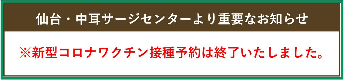 コロナワクチン終了のお知らせ